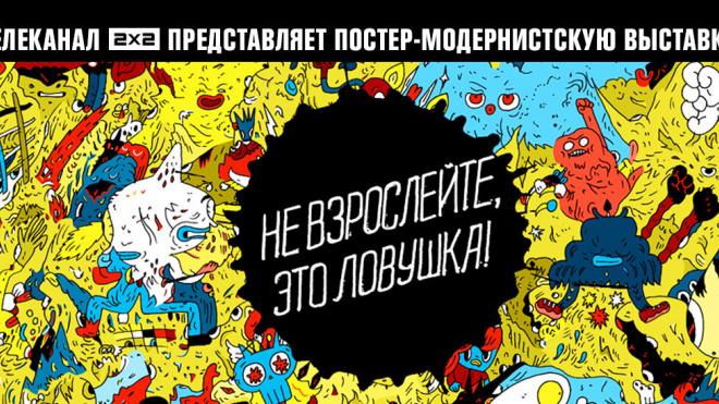 """Постер-модернистская выставка """"Не взрослейте, это ловушка!"""""""