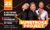 Концерт Sunstroke Project
