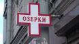 Лекарства в Петербурге будут продавать онлайн