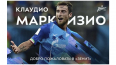 Маркизио стал самым высокооплачиваемым игроком Премьер-л...