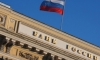 ЦБ РФ отозвал еще три лицензии