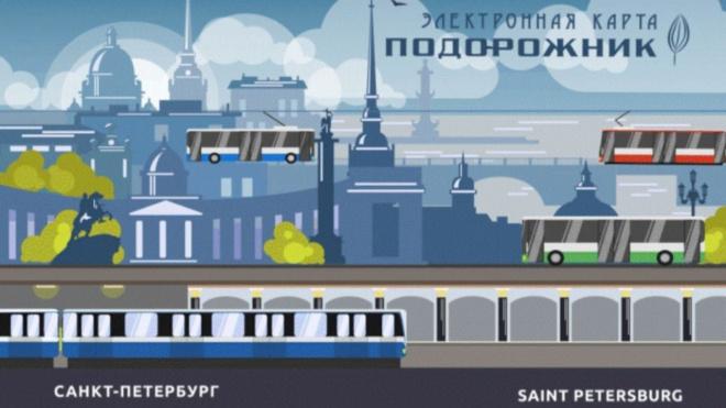 """В Петербурге начнут продавать """"Подорожник"""" со стереоэффектом"""