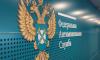 УФАС разрешило продолжить конкурс по созданию петербургского бренда