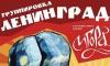 """""""Ленинград"""" на курорте """"Игора"""""""