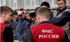 В Калининском районе Петербурга задержаны 300 нелегалов