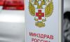 В Минздраве прокомментировали распространение коронавируса в России