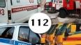 В России заработал единый номер экстренной помощи 112