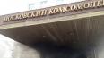 """В """"Московском комсомольце"""" взорвали дымовую шашку"""