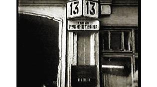 ХХХ-летие Ленинградского Рок-клуба: старая гвардия ...
