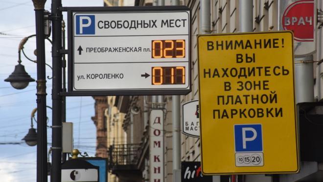 Планы по расширению зоны платной парковки в Петербурге перенесли на следующий год