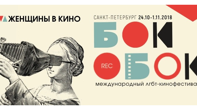 """В Петербурге пройдет 11-й международный ЛГБТ-кинофестиваль """"Бок о бок"""""""