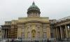 Завершается реставрация восточного фасада Казанского собора