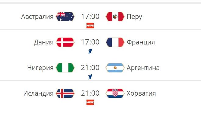 Какие матчи ЧМ-2018 состоятся 26 июня в России?