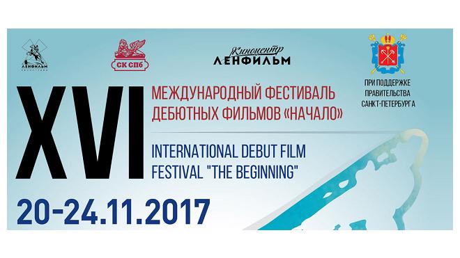 """Кинофестиваль """"Начало"""""""