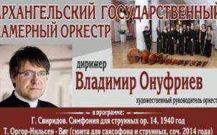 Архангельский государственный камерный оркестр