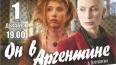 """""""Он в Аргентине"""", Т.Васильева и Е.Воробей"""
