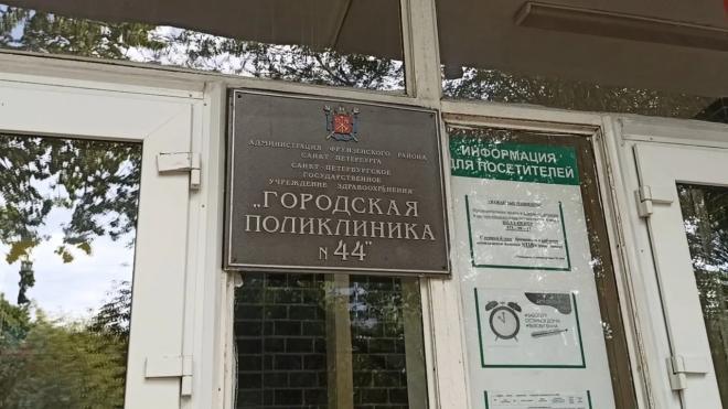 На ремонт поликлиник Петербурга выделят 4 млрд рублей