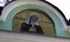 Православные 6 февраля чтут память святой Ксении Петербургской