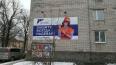 """Смешное фото из Выборга: """"Шурыгина"""" призывает надевать ..."""