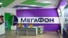 """""""Мегафон"""" закрыл книгу заявок на размещение своих акций"""