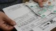 Средний счет по ЖКХ за октябрь обошелся петербуржцам ...