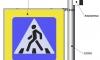 Пешеходные переходы Петербурга обустроят светодиодными знаками