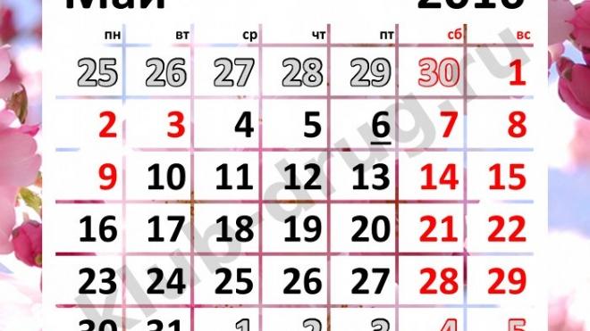 Майские праздники в этом году будут долгими