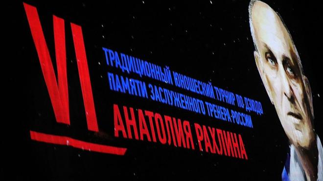 Владимир Путин побывал на турнире по дзюдо памяти Анатолия Рахлина