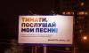 Петербурженка атаковала Тимати через соцсети и билборды