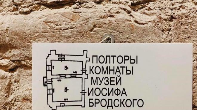 У музея Иосифа Бродского в Петербурге появился логотип