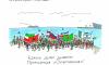 """В комиксах про метро появились истории о """"Новокрестовской"""" и """"Беговой"""""""