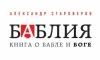 Встреча с писателем Александром Староверовым