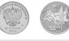 Деньги из будущего:  вышли новые олимпийские 25-рублевки