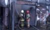 На Складской улице пожар уничтожил гаражный комплекс