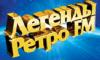 """Шоу """"Легенды Ретро FM"""" 2013"""