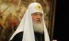 Патриарх Кирилл призвал монахов не использовать Интернет
