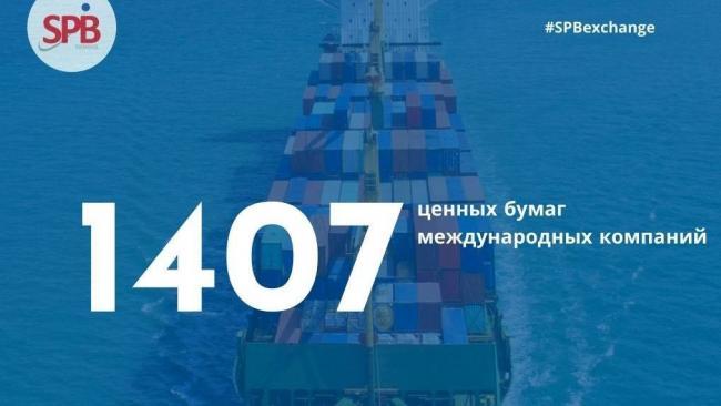 На Санкт-Петербургской бирже допущены к торгам ценные бумаги еще 84 зарубежных компаний