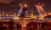 """""""Поющие мосты"""" вернутся в Петербург, когда пандемия отступит"""