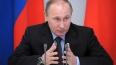Владимир Путин заявил, что коррупции при подготовке ...