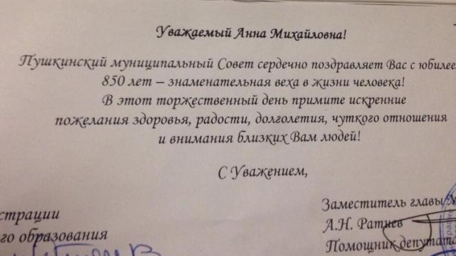 Власти Пушкина по ошибке поздравили блокадницу с 850-летием