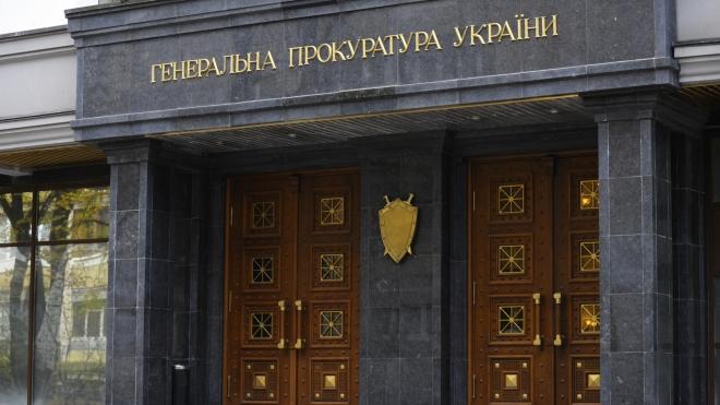 Генпрокуратура Украины отказывается выполнять требования ЕС