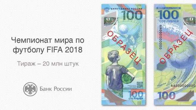 Новая сторублевка ЦБ с символикой ЧМ-2018 предсказала сейв Акинфеева