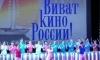 """Фестиваль """"Виват кино России!"""" пройдет с 12 по 16 мая в Петербурге"""