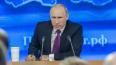 Путин предложил смягчить наказание по статье об экстреми...