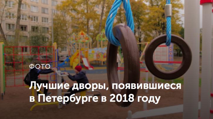 Городская среда Петербурга делится лучшими примерами благоустройства дворов города