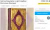 Петербуржец выставил на продажу Евангелие с автографом Григория Распутина