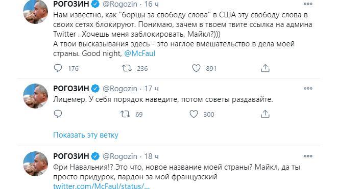 Facebook заблокировал Рогозина на 24 часа