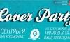 Cover Party, Космонавт, бесплатный концерт