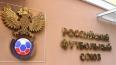 """В РФС возмущены """"сливом"""" информации о встрече с агентами"""