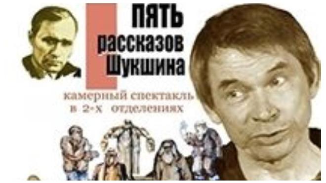 Пять рассказов Шукшина